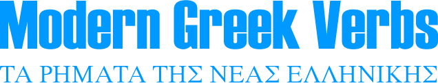 Modern Greek Verbs Logo